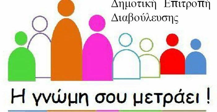 Αποτέλεσμα εικόνας για Ανοικτή πρόσκληση συγκρότησης Δημοτικής Επιτροπής Διαβούλευσης